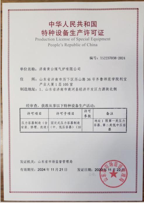 D级压力容器制造许可证