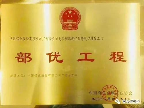 济南黄台循环流化床煤制清洁燃气项目荣获中国有色金属工业(部级)优质工程奖