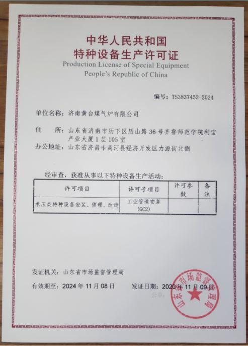 工业管道安装许可证(GC2)